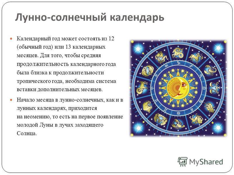 Лунно - солнечный календарь Календарный год может состоять из 12 (обычный год) или 13 календарных месяцев. Для того, чтобы средняя продолжительность календарного года была близка к продолжительности тропического года, необходима система вставки допол