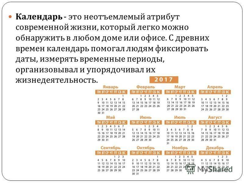 Календарь - это неотъемлемый атрибут современной жизни, который легко можно обнаружить в любом доме или офисе. С древних времен календарь помогал людям фиксировать даты, измерять временные периоды, организовывал и упорядочивал их жизнедеятельность.