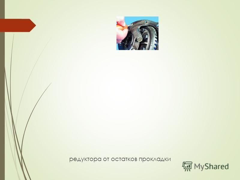 редуктора от остатков прокладки