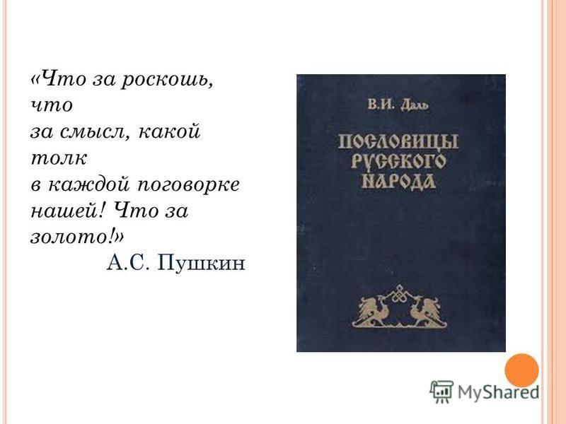 «Что за роскошь, что за смысл, какой толк в каждой поговорке нашей! Что за золото!» А.С. Пушкин