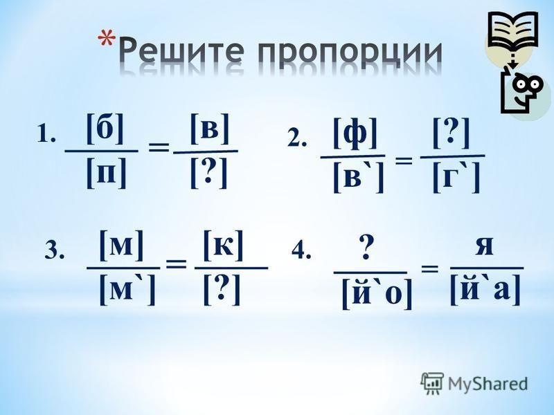 [б][п][б][п] = [в][?][в][?] [м] [м`] [к][?][к][?] = [ф] [в`] [?] [г`] ? [й`о] я [й`а] = = 1. 2. 3.4.