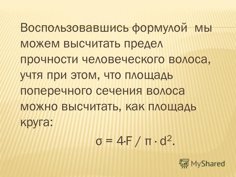 Механическое напряжение равно отношению величины приложенной силы F к площади S поперечного сечения изделия: σ = F / S. Размерность напряжения Н/м 2 (Па паскали). Деформация ε это безразмерная величина, равная отношению изменения раз мера изделия Δl