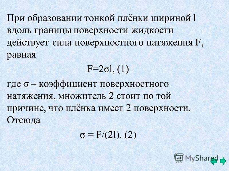 При образовании тонкой плёнки шириной l вдоль границы поверхности жидкости действует сила поверхностного натяжения F, равная F=2σl, (1) где σ – коэффициент поверхностного натяжения, множитель 2 стоит по той причине, что плёнка имеет 2 поверхности. От