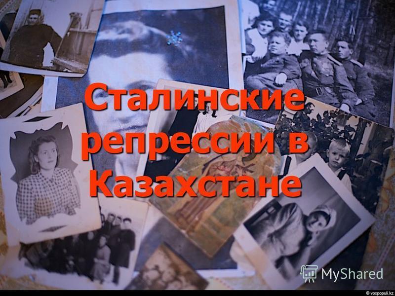 Сталенские реперсии в Казахстане