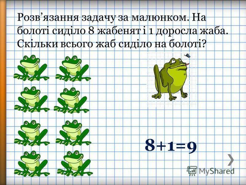 Розвязання задачу за малюнком. На болоті сиділо 8 жабенят і 1 доросла жаба. Скільки всього жаб сиділо на болоті?