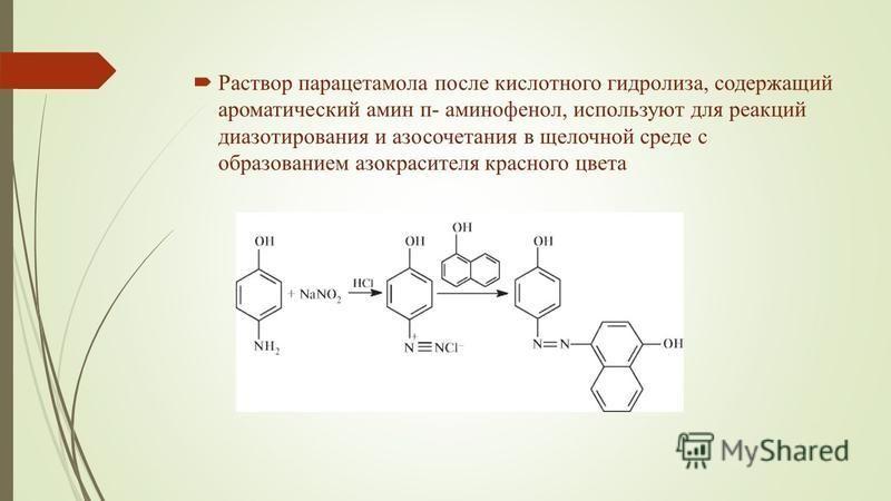 Раствор парацетамола после кислотного гидролиза, содержащий ароматический амин п- аминофенол, используют для реакций диазотирования и азосочетания в щелочной среде с образованием азокрасителя красного цвета