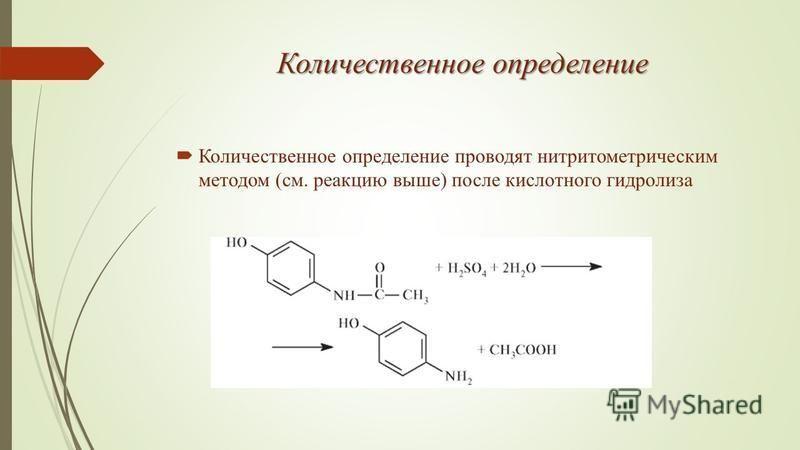 Количественное определение Количественное определение проводят нитритометрическим методом (см. реакцию выше) после кислотного гидролиза