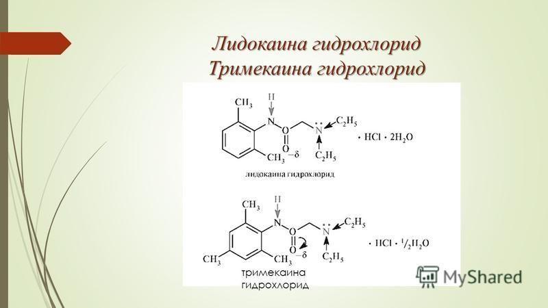Лидокаина гидрохлорид Тримекаина гидрохлорид тримекаина гидрохлорид