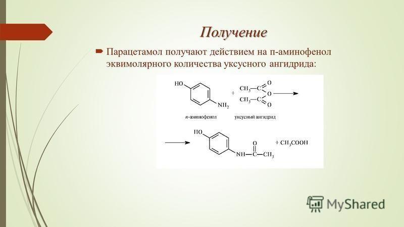 Получение Парацетамол получают действием на п-аминофенол эквимолярного количества уксусного ангидрида: