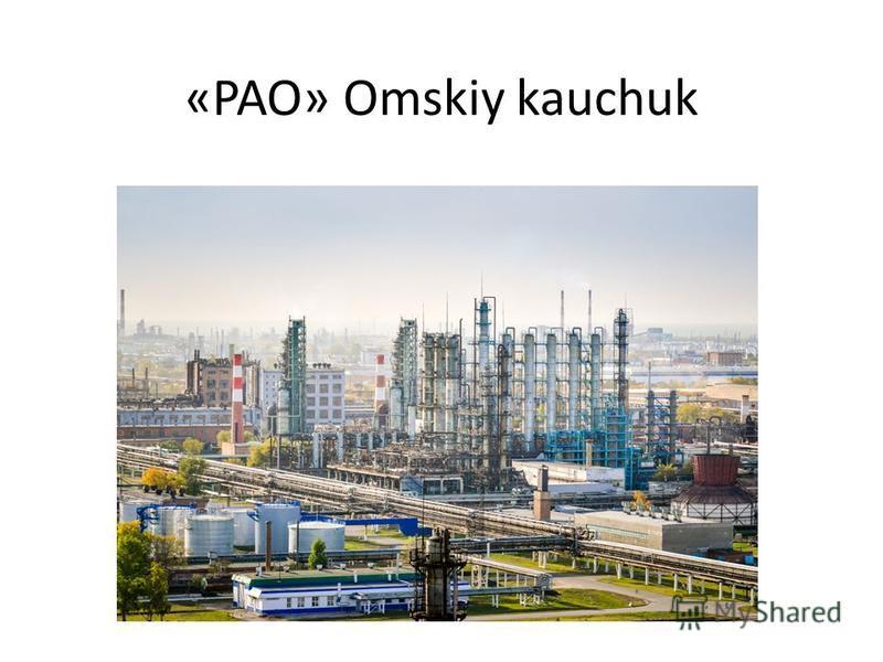 «PAO» Omskiy kauchuk