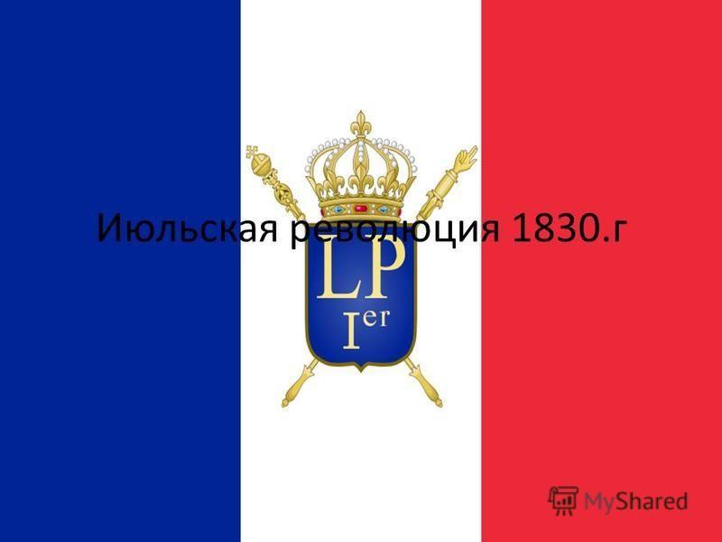 Июльская революция 1830.г
