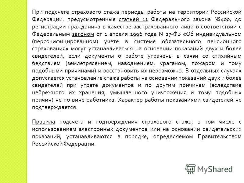 При подсчете страхового стажа периоды работы на территории Российской Федерации, предусмотренные статьей 11 Федерального закона 400, до регистрации гражданина в качестве застрахованного лица в соответствии с Федеральным законом от 1 апреля 1996 года