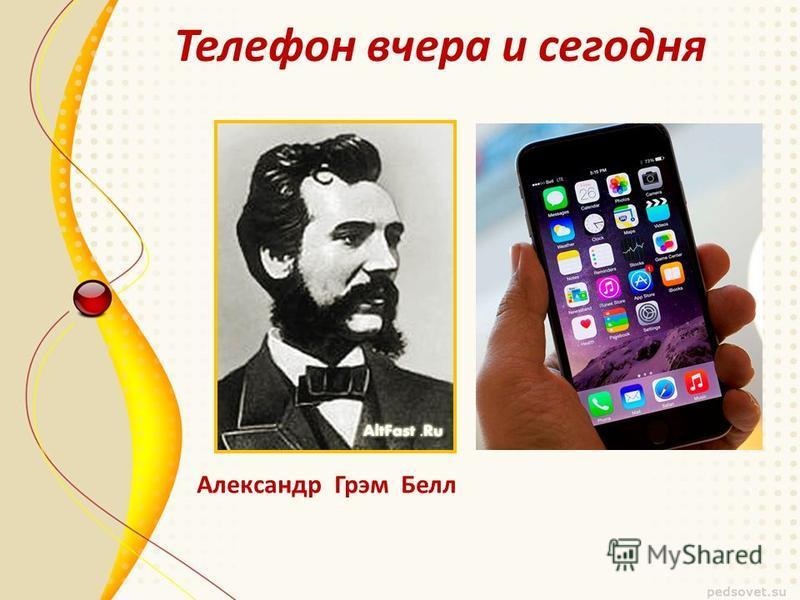 Телефон вчера и сегодня Александр Грэм Белл