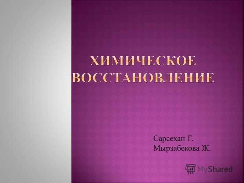 Сарсехан Г. Мырзабекова Ж.