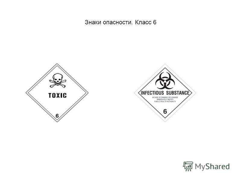 Знаки опасности. Класс 6