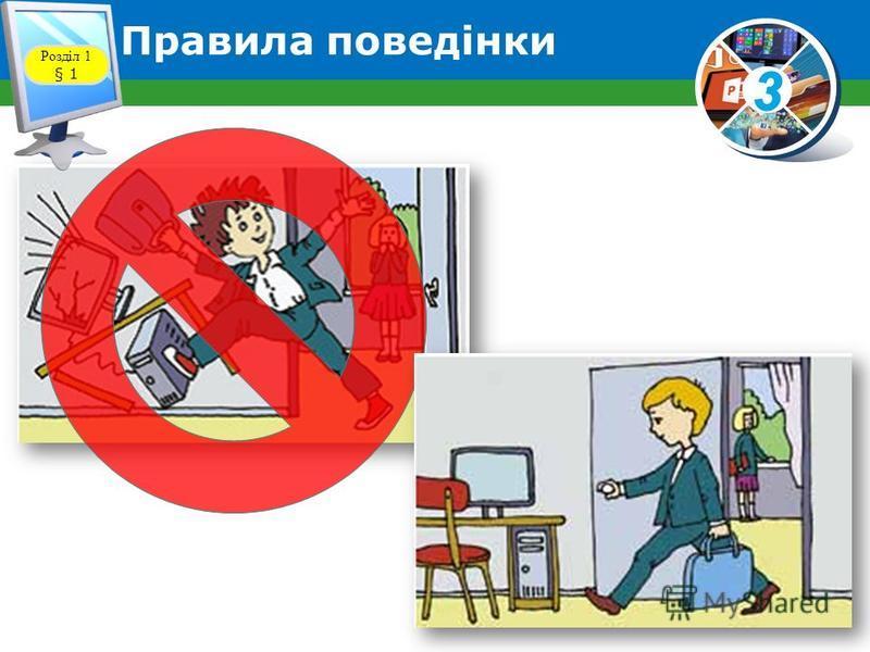 3 Техніка безпеки Розділ 1 § 1