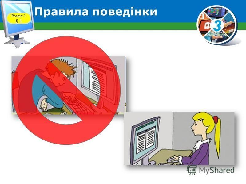3 Правила поведінки Розділ 1 § 1