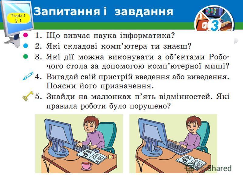 3 Цікавинки Розділ 1 § 1 Персональні компютери поділяють на стаціонарні та портативні. Стаціонарні компютери розміщують на столі, їх складові є окремими пристроями. Портативні компютери зручно носити із собою, їх складові містяться в одному корпусі.