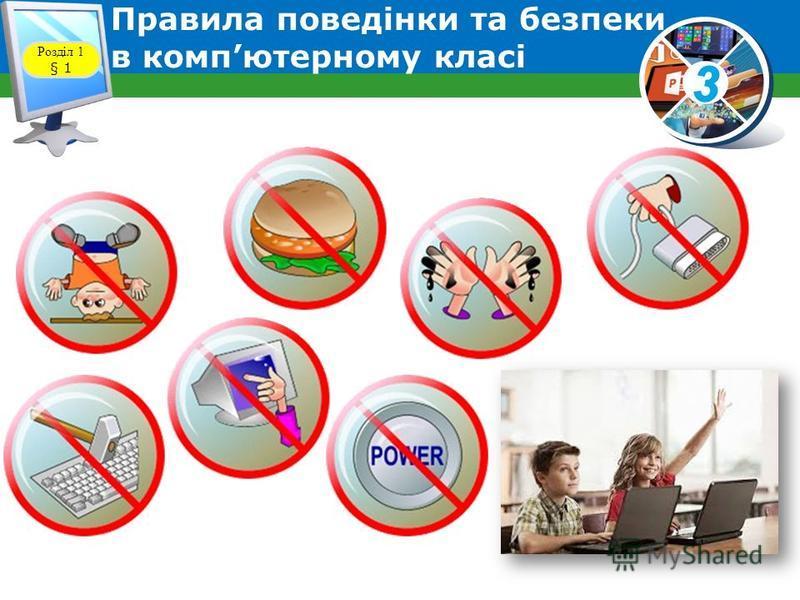 3 Виконуємо практичне завдання Розділ 1 § 1 Сторінка 7
