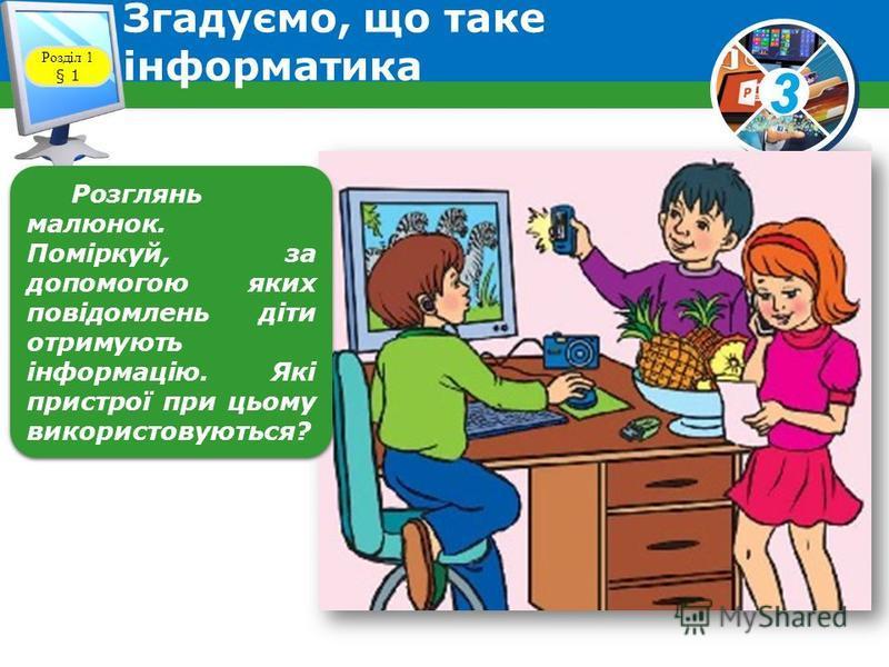 3 Згадуємо, що таке інформатика Розділ 1 § 1 Після літніх канікул ви повернулися до школи, зустрілися з друзями. Якою інформацією про свій відпочинок ти поділишся з ними?