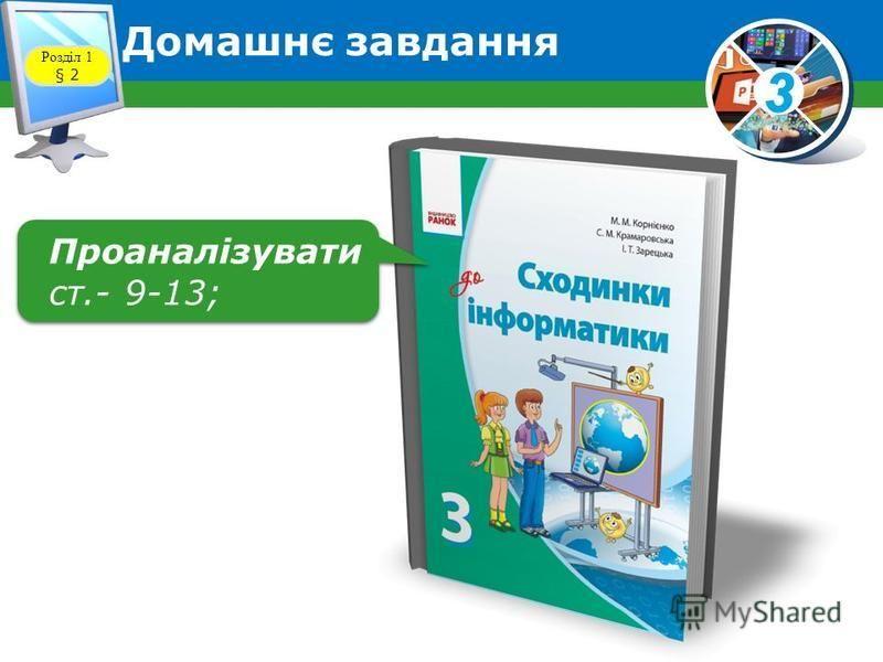 3 Домашнє завдання Розділ 1 § 2 Проаналізувати ст.- 9-13; Проаналізувати ст.- 9-13;