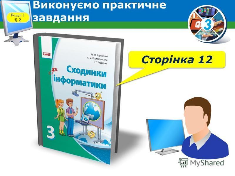3 Виконуємо практичне завдання Розділ 1 § 2 Сторінка 12