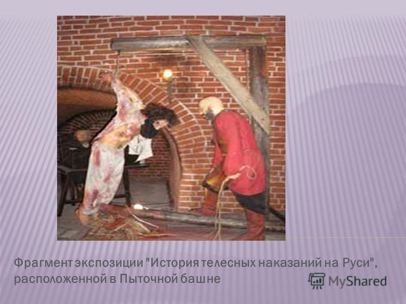 Фрагмент экспозиции История телесных наказаний на Руси, расположенной в Пыточной башне