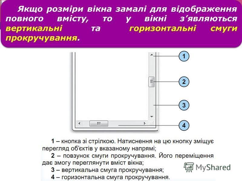 33 Розділ 3 § 9 Якщо розміри вікна замалі для відображення повного вмісту, то у вікні зявляються вертикальні та горизонтальні смуги прокручування.
