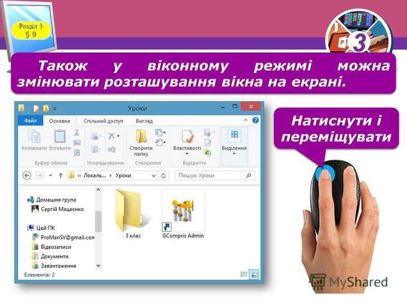 33 Розділ 3 § 9 Також у віконному режимі можна змінювати розташування вікна на екрані. Натиснути і переміщувати