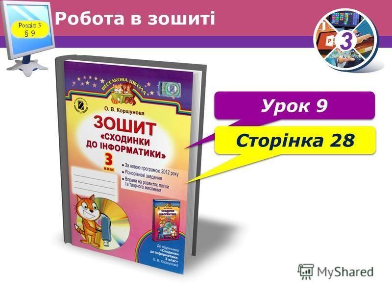 33 Робота в зошиті Урок 9 Сторінка 28 Розділ 3 § 9
