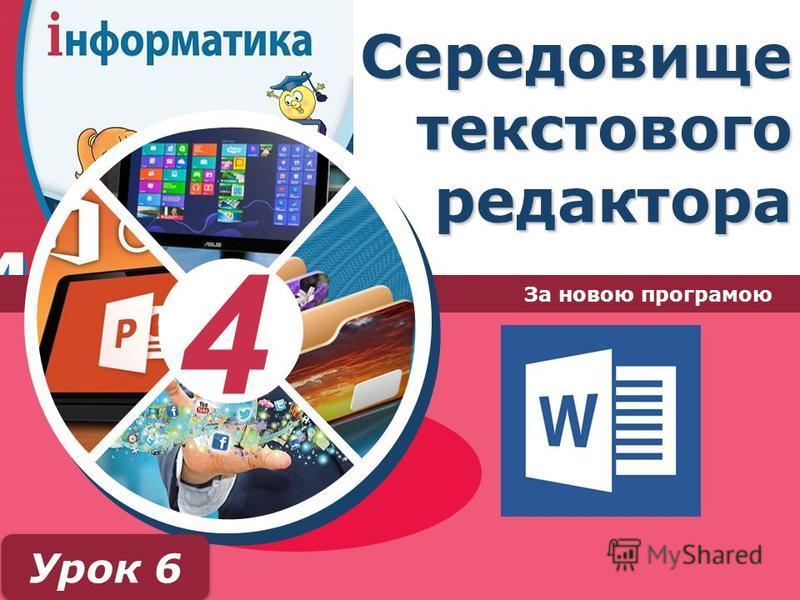 4 Середовище текстового редактора За новою програмою Урок 6