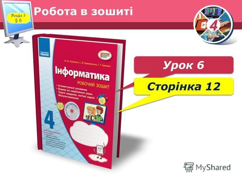 4 Робота в зошиті Розділ 3 § 6 Урок 6 Сторінка 12