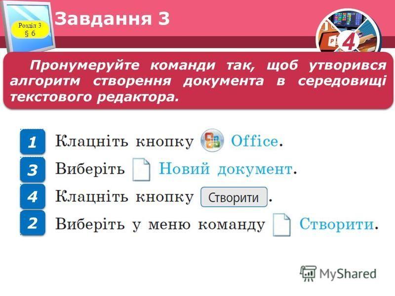 4 Завдання 3 Розділ 3 § 6 Пронумеруйте команди так, щоб утворився алгоритм створення документа в середовищі текстового редактора. 1 1 2 2 3 3 4 4