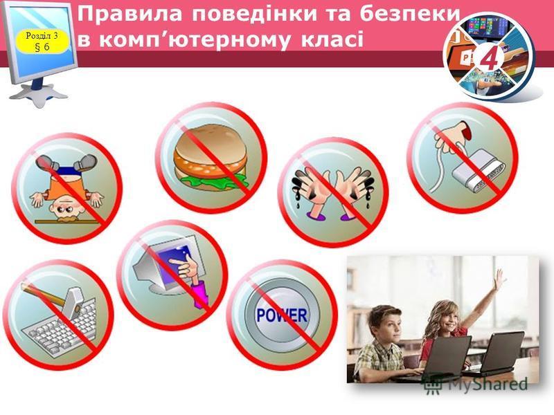 4 Правила поведінки та безпеки в компютерному класі Розділ 3 § 6
