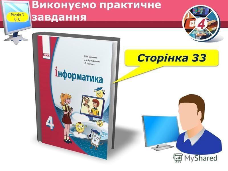 4 Виконуємо практичне завдання Розділ 3 § 6 Сторінка 33