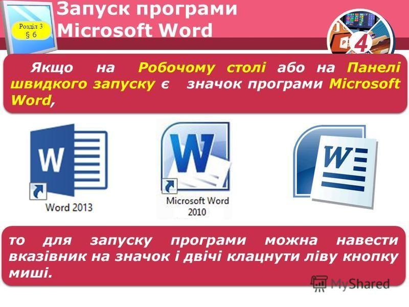 4 Розділ 3 § 6 Запуск програми Microsoft Word Якщо на Робочому столі або на Панелі швидкого запуску є значок програми Microsoft Word, то для запуску програми можна навести вказівник на значок і двічі клацнути ліву кнопку миші.