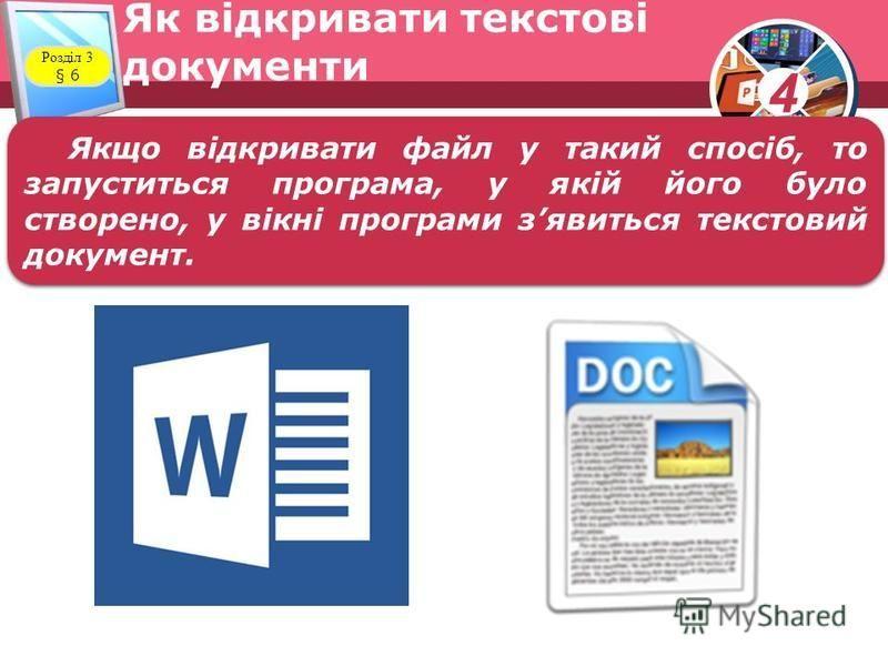 4 Як відкривати текстові документи Розділ 3 § 6 Якщо відкривати файл у такий спосіб, то запуститься програма, у якій його було створено, у вікні програми зявиться текстовий документ.