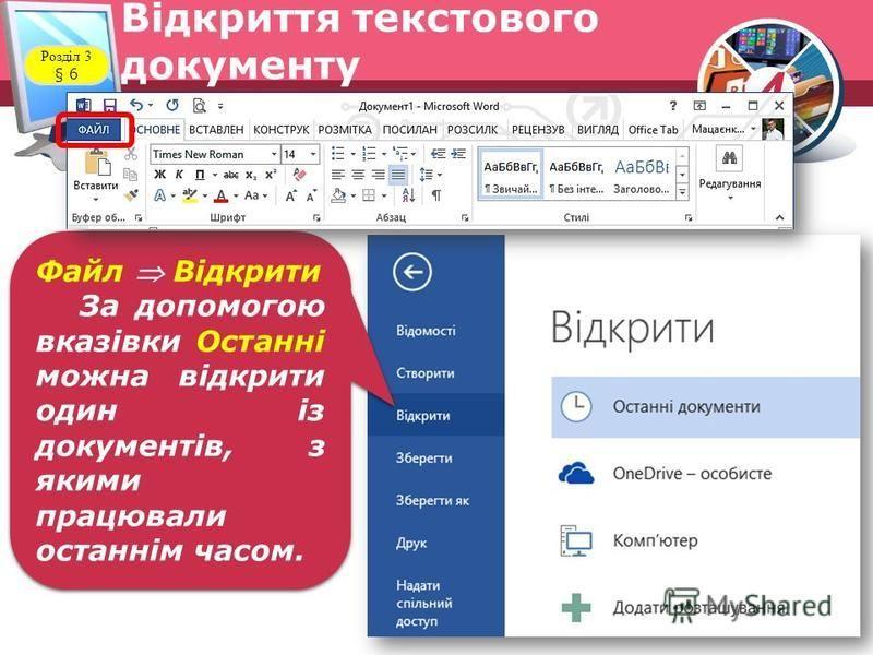 4 Відкриття текстового документу Розділ 3 § 6 Файл Відкрити За допомогою вказівки Останні можна відкрити один із документів, з якими працювали останнім часом. Файл Відкрити За допомогою вказівки Останні можна відкрити один із документів, з якими прац