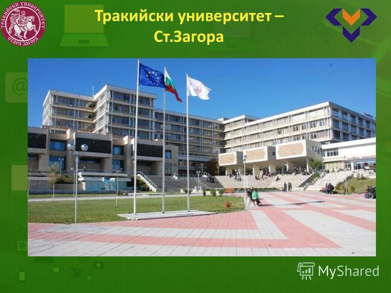 Тракийски университет – Ст.Загора