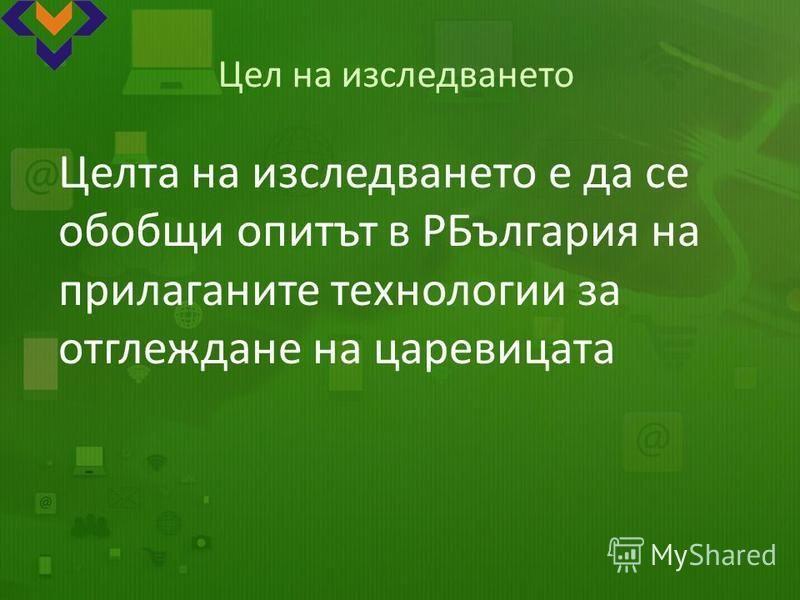 Цел на изследването Целта на изследването е да се обобщи опитът в РБългария на прилаганите технологии за отглеждане на царевицата