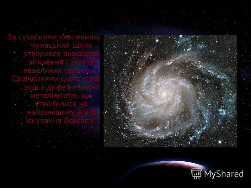 За сучасними уявленнями, Чумацький Шлях утворився внаслідок зіткнення і злиття невеликих галактик. Свідченнями цього є перші зорі з дуже низькою металічністю, що утворилися на найранішому етапі існування Всесвіту.