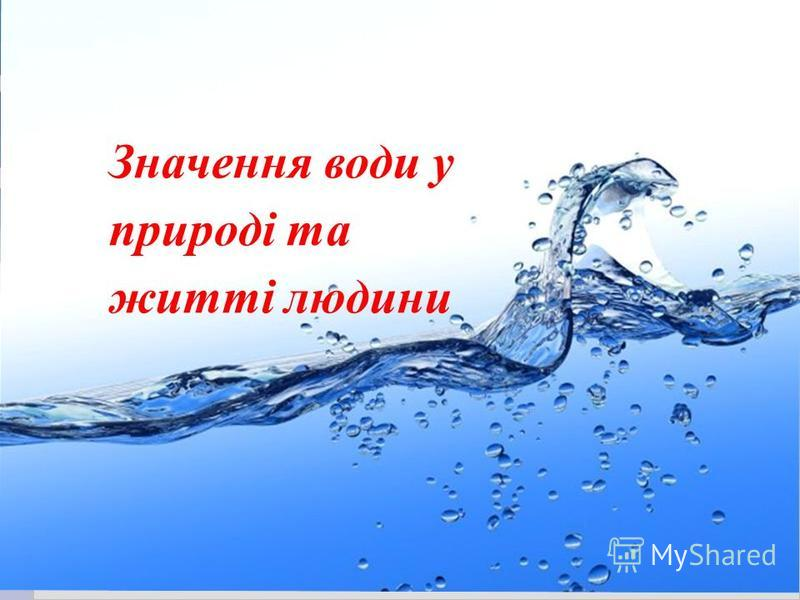 Значення води у природі та житті людини
