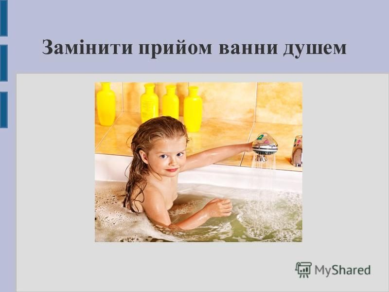 Замінити прийом ванни душем