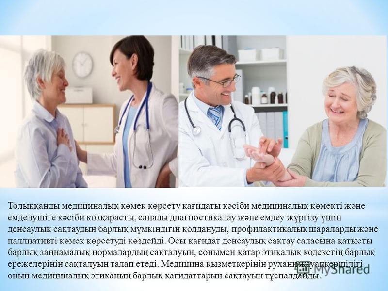 Толыққанды медициналық көмек көрсету қағидаты кәсіби медициналық көмекті және емделушіге кәсіби көзқарасты, сапалы диагностикалау және емдеу жүргізу үшін денсаулық сақтаудың барлық мүмкіндігін қолдануды, профилактикалық шараларды және паллиативті көм