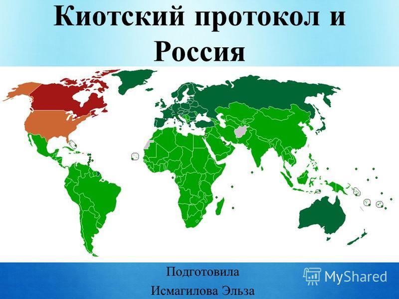 Киотский протокол и Россия Подготовила Исмагилова Эльза