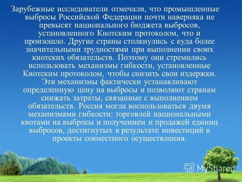 Зарубежные исследователи отмечали, что промышленные выбросы Российской Федерации почти наверняка не превысят национального бюджета выбросов, установленного Киотским протоколом, что и произошло. Другие страны столкнулись с куда более значительными тру