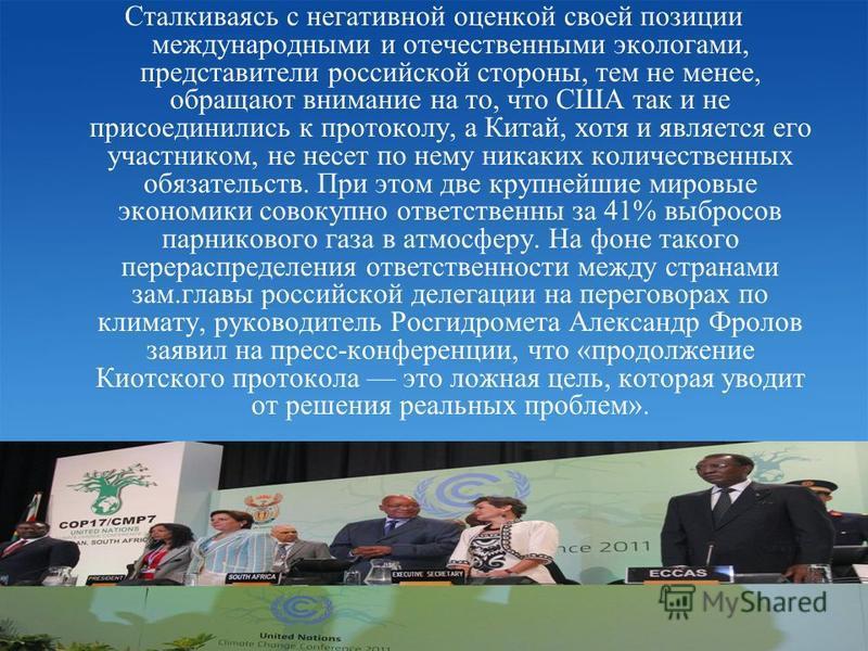 Сталкиваясь с негативной оценкой своей позиции международными и отечественными экологами, представители российской стороны, тем не менее, обращают внимание на то, что США так и не присоединились к протоколу, а Китай, хотя и является его участником, н