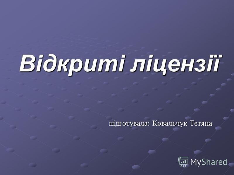 Відкриті ліцензії підготувала: Ковальчук Тетяна
