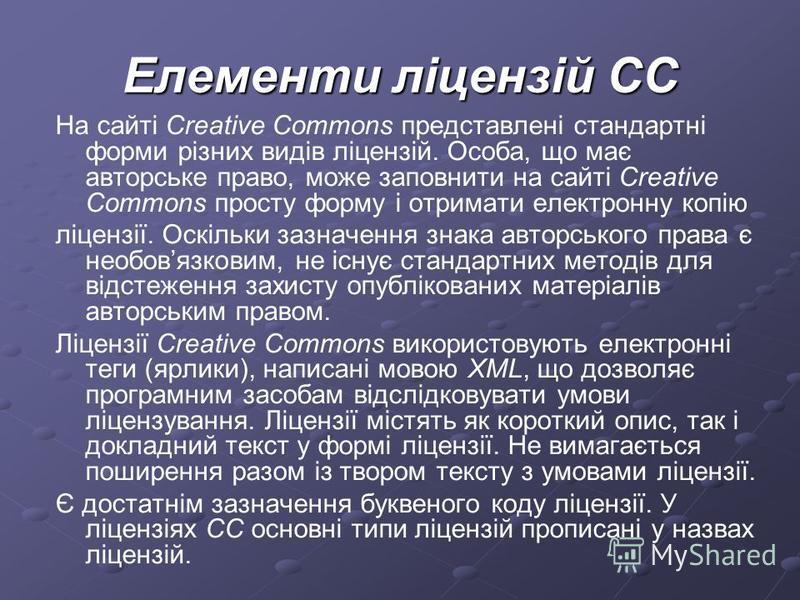 Елементи ліцензій СС На сайті Creative Commons представлені стандартні форми різних видів ліцензій. Особа, що має авторське право, може заповнити на сайті Creative Commons просту форму і отримати електронну копію ліцензії. Оскільки зазначення знака а