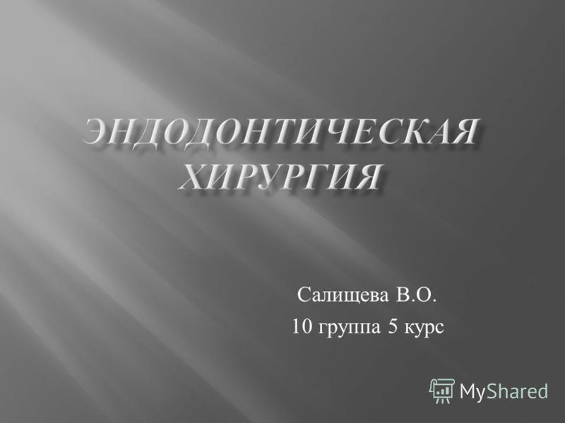 Салищева В. О. 10 группа 5 курс